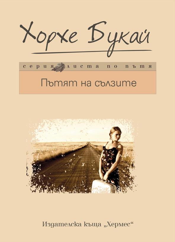 """""""Пътят на сълзите"""" – Хорхе Букай"""