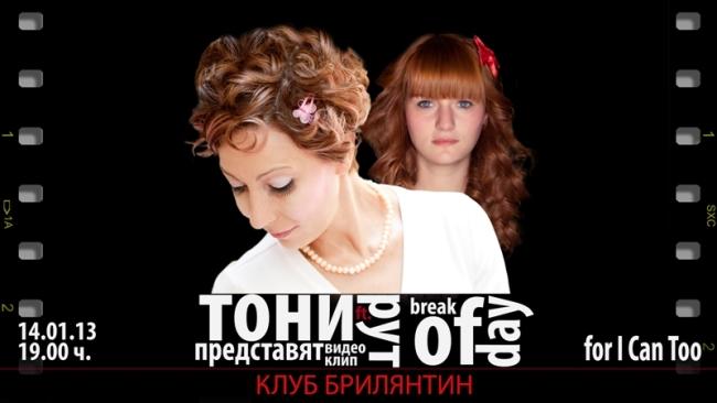 <!--:bg-->Тони и Рут Колева подкрепят I Can Too<!--:-->