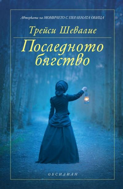 """""""Последното бягство"""" – Трейси Шевалие"""