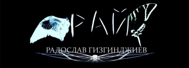 """""""РАЙ"""" и неговият автор идват и в София"""