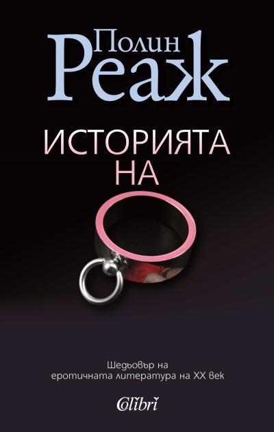 """""""Историята на О"""" – Полин Реаж"""