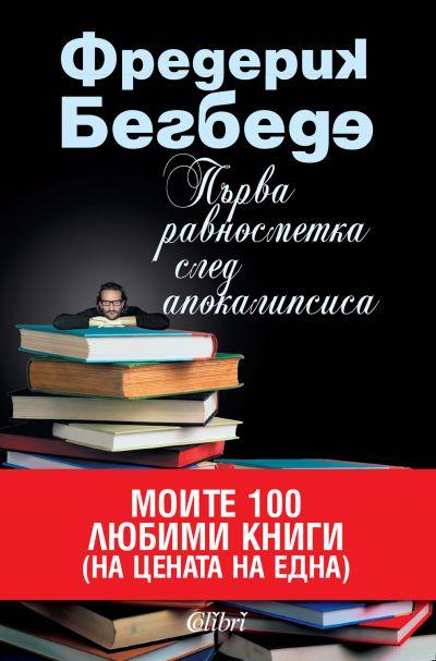 """""""Първа равносметка след апокалипсиса"""" или 100-те любими книги на Фредерик Бегбеде"""