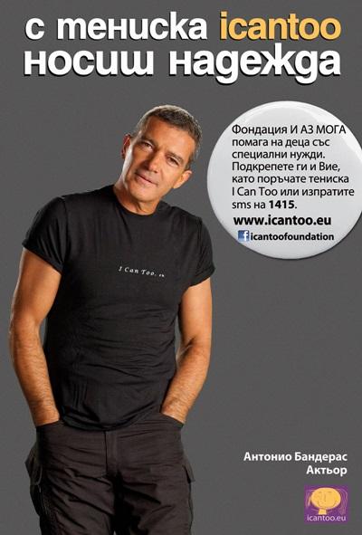 <!--:bg-->Антонио Бандерас – новото лице на И АЗ МОГА / I Can Too –  в подкрепа на деца със специални нужди<!--:-->
