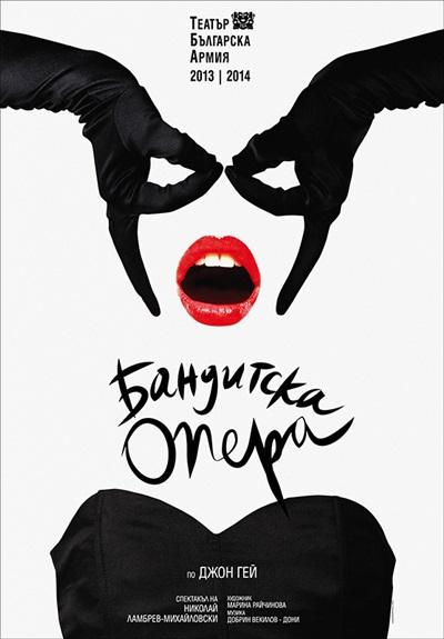 """Театър """"Българска армия"""" представя: """"Бандитска опера"""""""