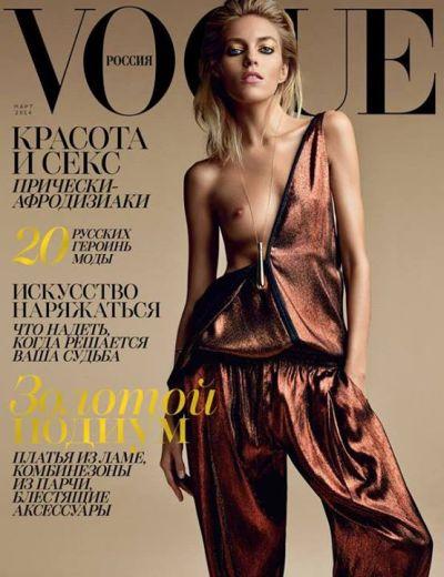 <!--:bg-->Аня Рубик за Vogue – модно ли е да си гола?<!--:-->