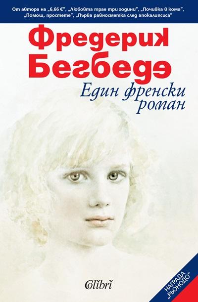 """""""Един френски роман"""" от Фредерик Бегбеде"""