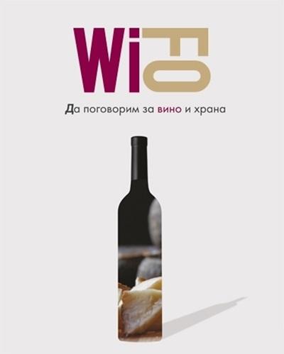 WiFo – хармония между вино и храна