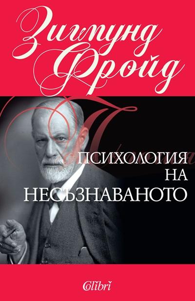 """""""Психология на несъзнаваното"""" от Фройд"""