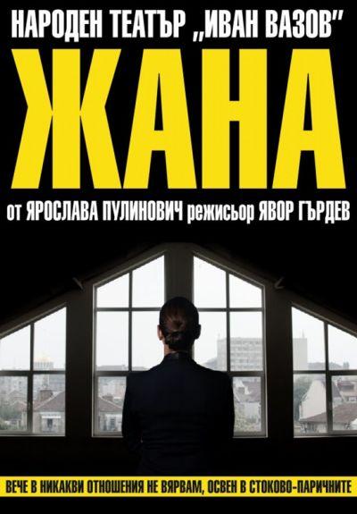 """""""Жана"""" от Ярослава Пулинович в Народен театър """"Иван Вазов"""""""