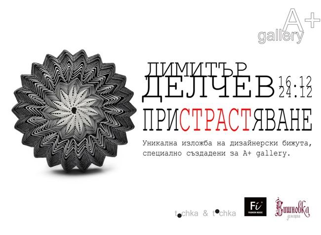 Галерия A+ представя: дизайнерските бижута на Димитър Делчев