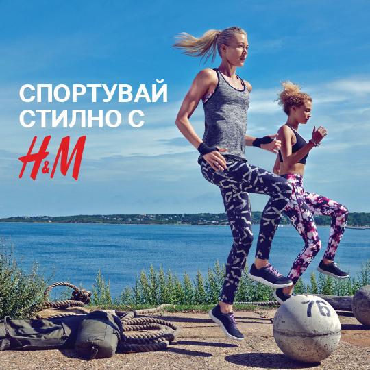 """""""Спортувай стилно"""" с H&M"""