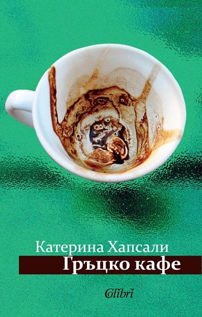 "Чаша ароматно ""Гръцко кафе"""