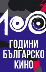 (БГ) Цяла година 100 години българско кино