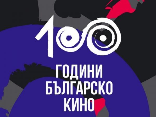Цяла година 100 години българско кино