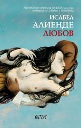 """(БГ) """"Любов"""": любовно-еротичният експеримент на Исабел Алиенде"""