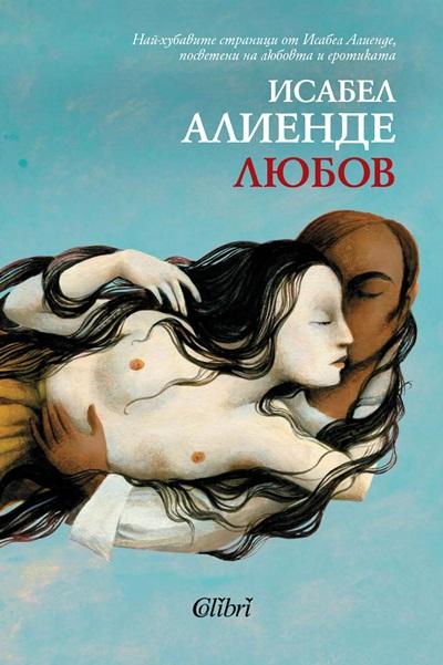 """""""Любов"""": любовно-еротичният експеримент на Исабел Алиенде"""