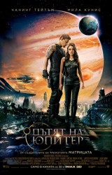 (БГ) Космическото приключение на Мила Кунис и Чанинг Тейтъм
