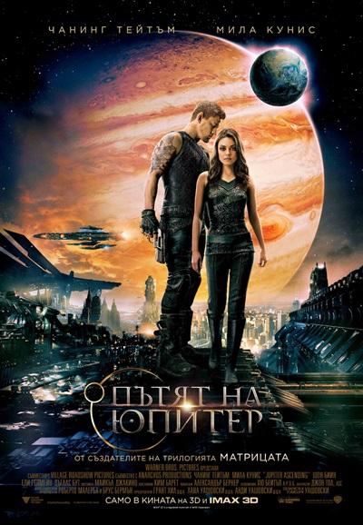 Космическото приключение на Мила Кунис и Чанинг Тейтъм