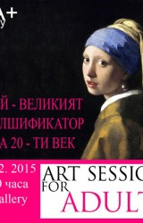 (БГ) Art session for adults е новото уникално предложение от A+ gallery Sofia