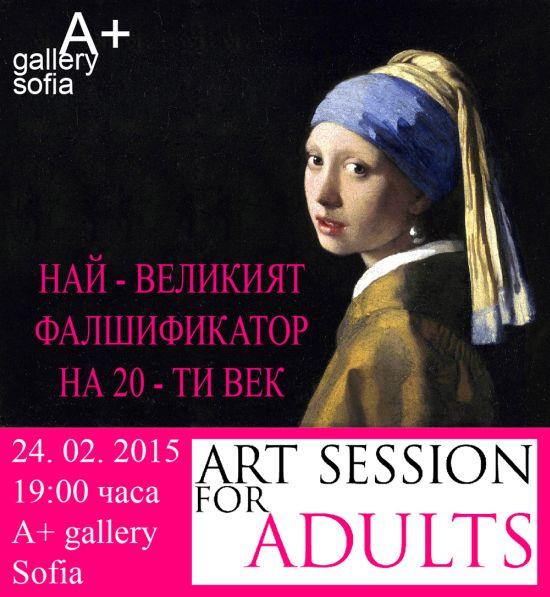 Art session for adults е новото уникално предложение от A+ gallery Sofia