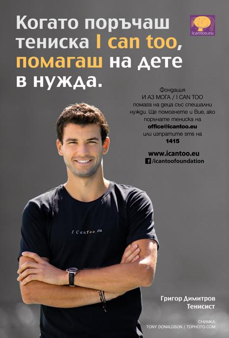 <!--:bg-->Григор Димитров става лице на И АЗ МОГА / I CAN TOO  в подкрепа на деца със специални нужди<!--:-->