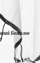 (БГ) workshop @ beta:design your dress с Николай Божилов