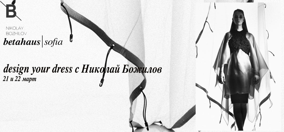 workshop @ beta:design your dress с Николай Божилов