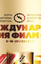 (БГ) Март ще бъде различен: СОФИЯ ФИЛМ ФЕСТ за 19-та поредна година и много качествено кино
