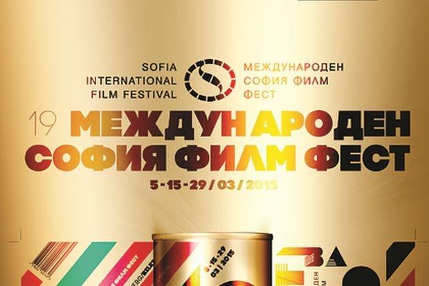 Март ще бъде различен: СОФИЯ ФИЛМ ФЕСТ за 19-та поредна година и много качествено кино
