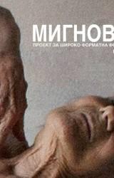 """(БГ) Изложбата """"МИГНОВЕНИЯ"""" на Юлиян Табаков провокира с голи снимки на покойната Златина Тодева"""
