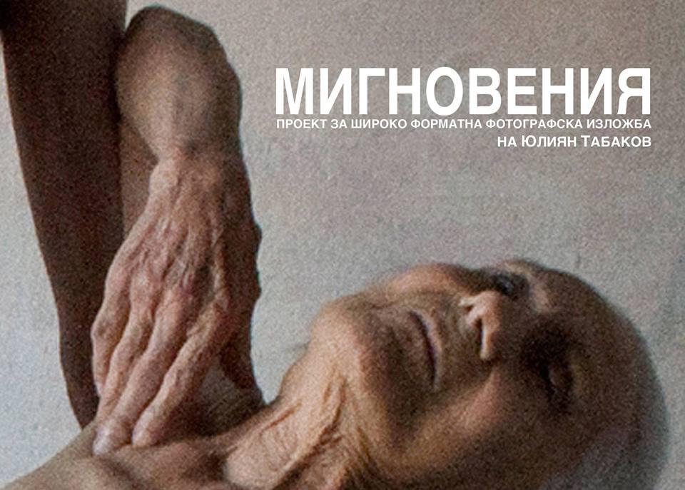 """Изложбата """"МИГНОВЕНИЯ"""" на Юлиян Табаков провокира с голи снимки на покойната Златина Тодева"""
