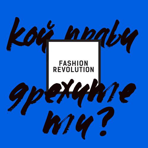 <!--:bg-->Днес в Деня на модната революция питаме: Кой направи дрехите ми?<!--:-->