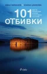"""(БГ) """"101 Отбивки"""" – пътеводителят на скритата България"""