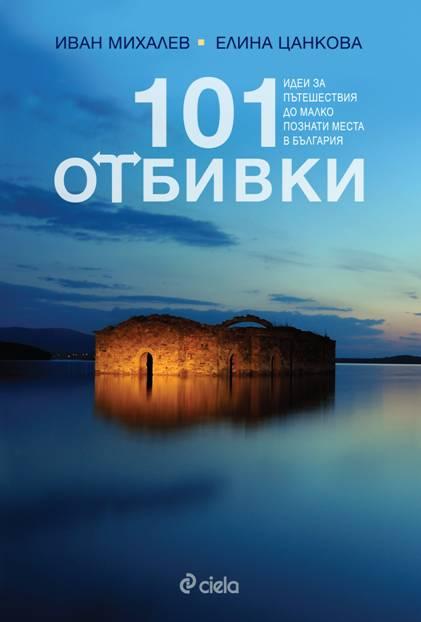 """""""101 Отбивки"""" – пътеводителят на скритата България"""