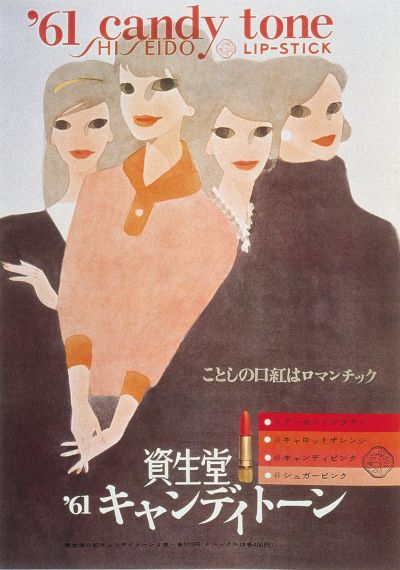 Poster for Candy Tone Lipsticks (1961)