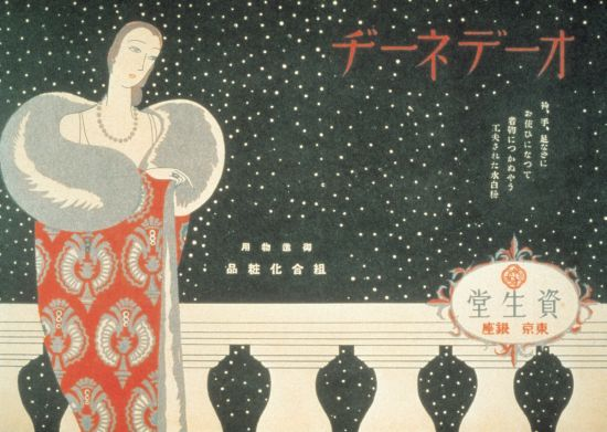 Shiseido – японската приказка за красотата