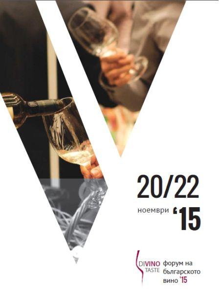 DiVino.Taste 2015 – София ще говори за българското вино