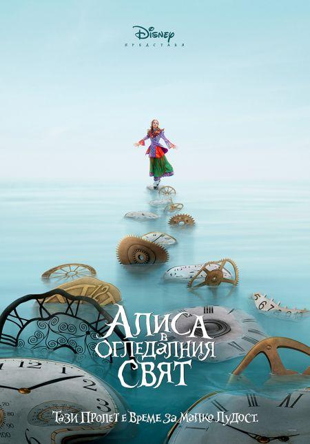 Поглеждаме първи в  Огледалния свят на Алиса