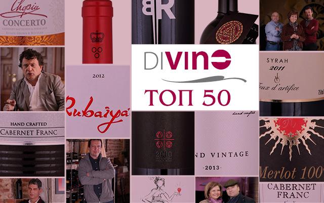 50 причини да заложим на българското вино