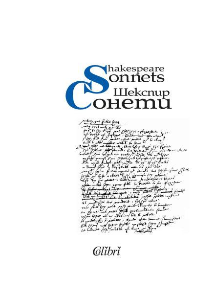 """""""Сонети"""" – Поглед към светоусещането на Шекспир в нов превод на български"""