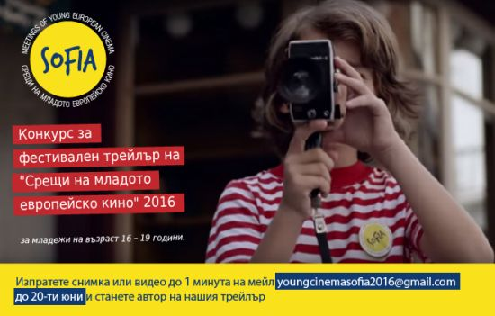 Youngcinema_trailer-01