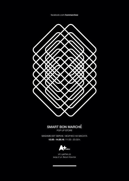Smart Bon Marché или как да поставим всичко на масата