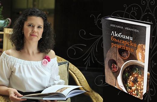 Любими български рецепти, които да опитате с едноименната нова книга
