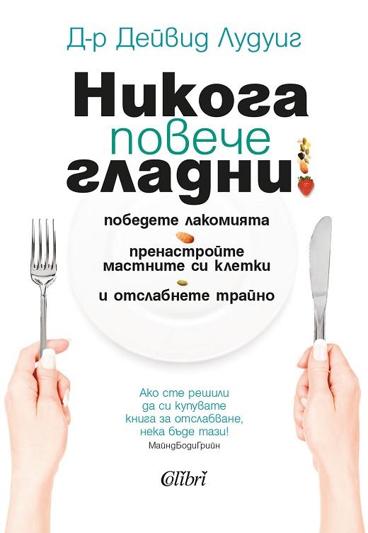 """""""Никога повече гладни"""" – новата книга с отговори за отслабването"""