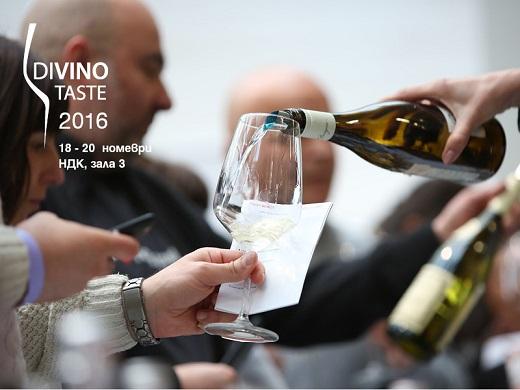 DiVino.Taste за шести път разкрива стойността на виното