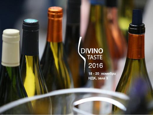 divino-taste-2016-za-medii-4