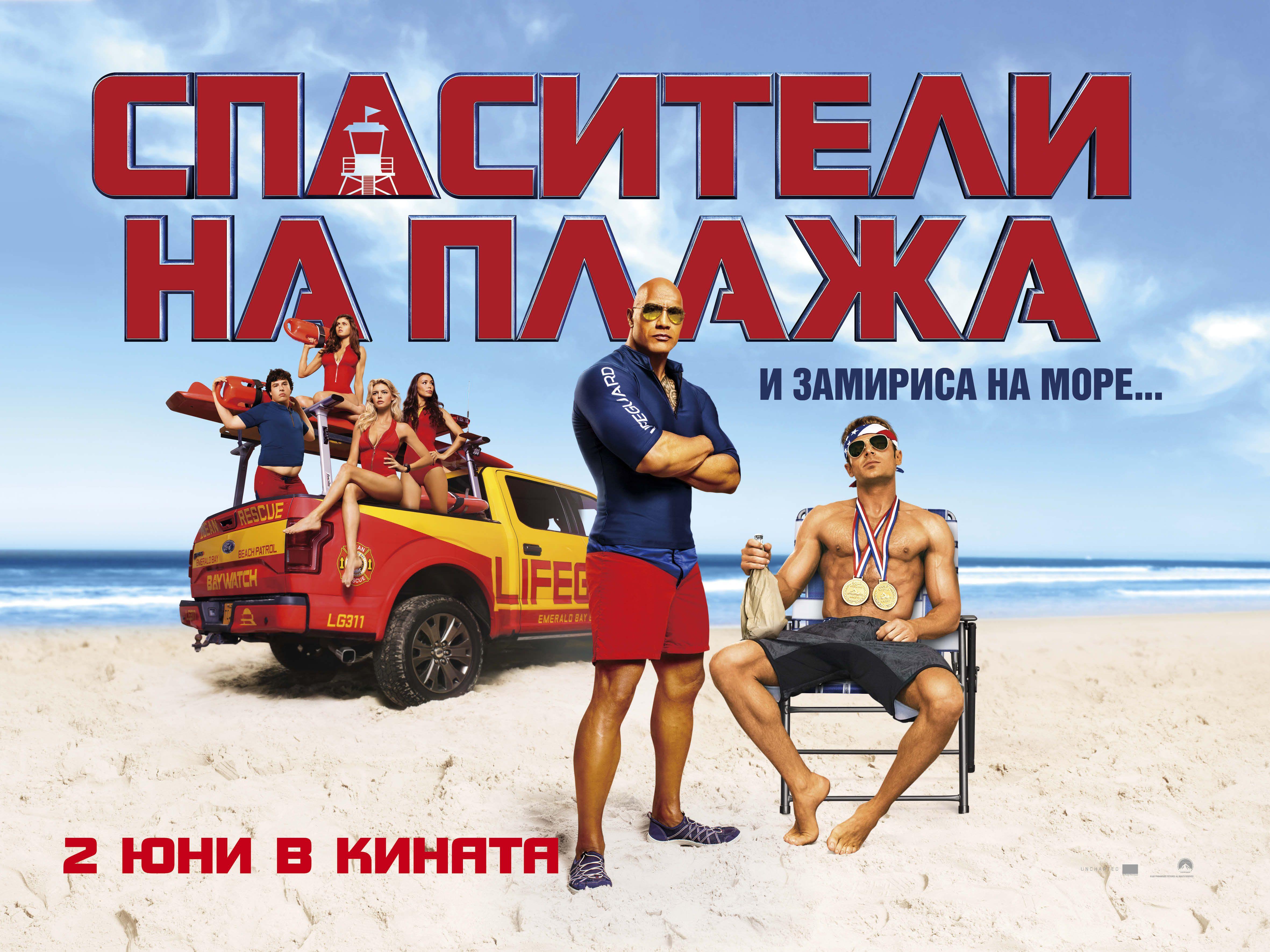 """Играйте и спечелете страхотни морски награди от филма """"Спасители на плажа""""!"""