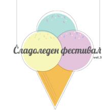 Трети сладоледен фестивал в София