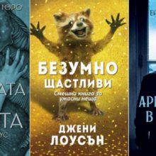 5 книги за щастие, вдъхновение и надежда