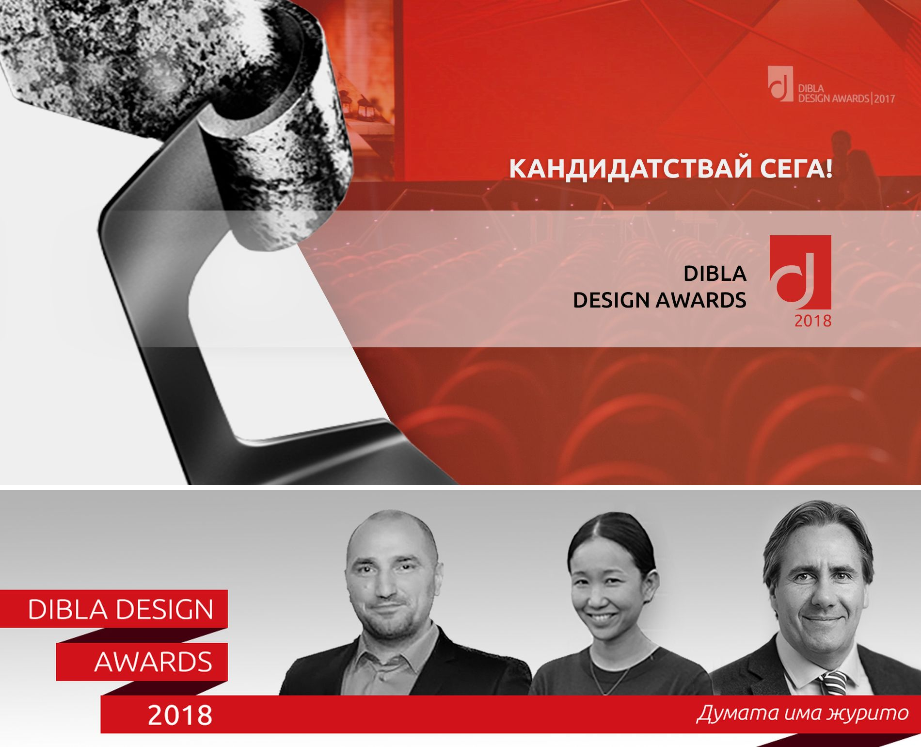 DIBLA DESIGN AWARDS – думата има журито